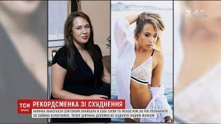 Секрети краси: історія 27-річної киянки, яка за рік схудла на 33 кілограми