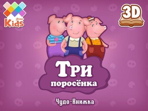 Ирина читает сказку Три поросёнка