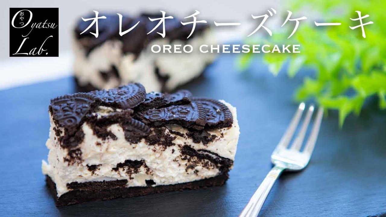 レシピ ケーキ オレオ チーズ