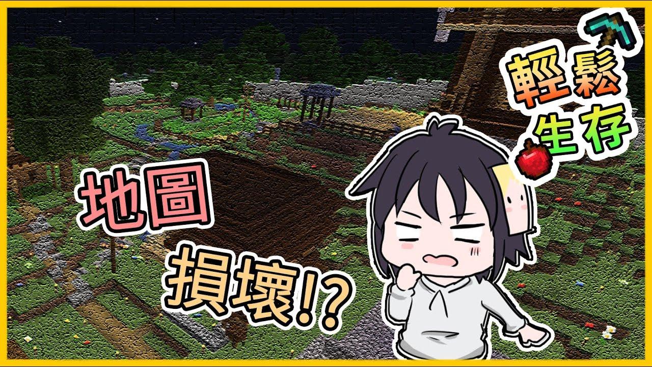 【Minecraft】輕鬆生存 </p>  </article>        <small>                 <a href=