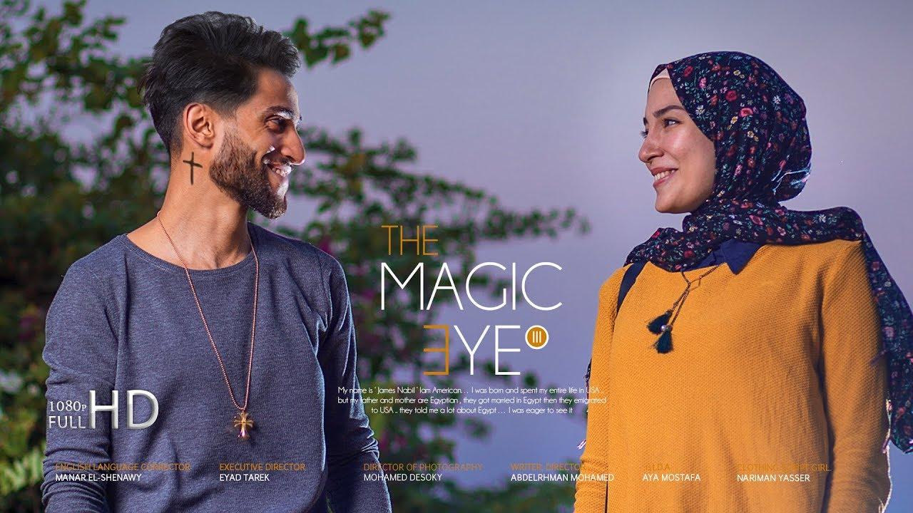 أمريكي مسيحي وقع في حب مسلمة محجبة ❤️ The Magic eye III