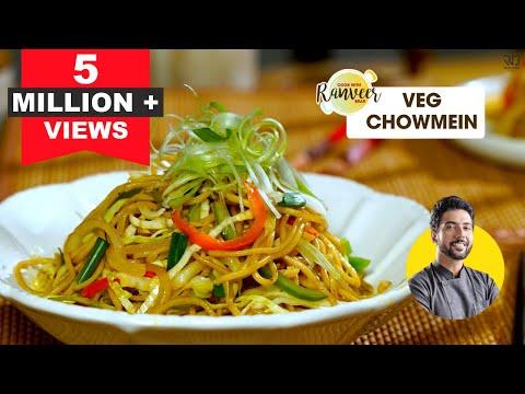 Veg Chowmein Easy Recipe | वेज चाऊमीन बनाएं घर पर | Spicy Veg Noodles | Chef Ranveer Brar