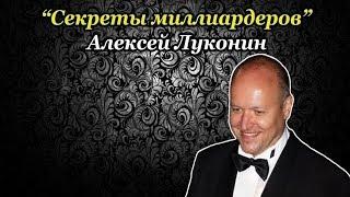 А.Луконин. Секреты миллиардеров!