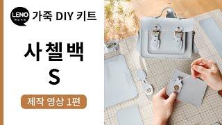 사첼백 S 제작영상 1편 (1/3)   가죽DIY키트 …