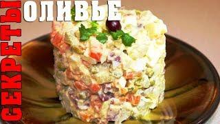 Салат Оливье с колбасой Вкусный Рецепт !!!