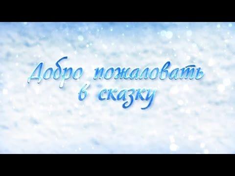 Видео Письмо от Деда Мороза Мастерская Деда Мороза