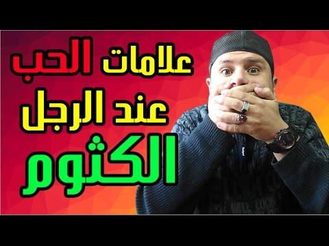 علامات الحب عند الرجل الصامت و كيف يعبر عن حبه بطريقة غير مباشرة Silent Treatment Youtube