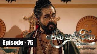 Dona Katharina | Episode 76 08th October 2018 Thumbnail