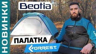 Обзор палатки Forrest Beotia! + РОЗЫГРЫШ! [Subtitles]