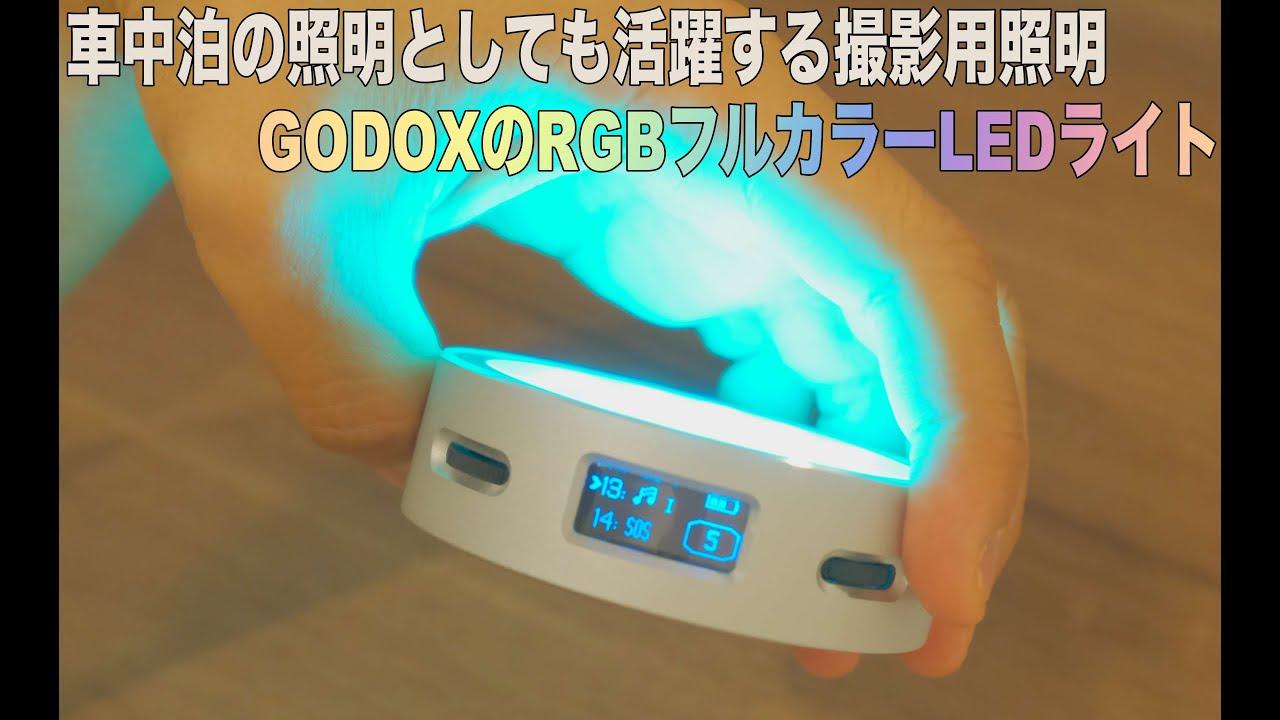 車中泊や旅でも活躍するコンパクトな撮影用RGBフルカラーLEDライトGodoxR1
