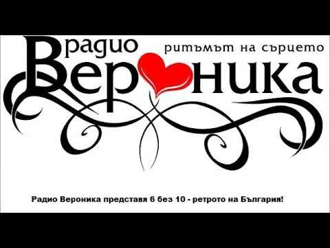 Retro Chalga Mix Radio Veronika 6 bez 10 Chast 3
