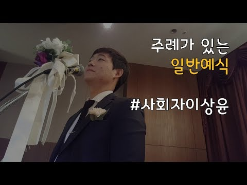 [일반예식][결혼식사회][사회현장] 주례선생�