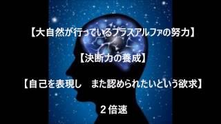 成功法則を速聴で聞く事により幸せ脳になるプログラムです まずは2倍速...