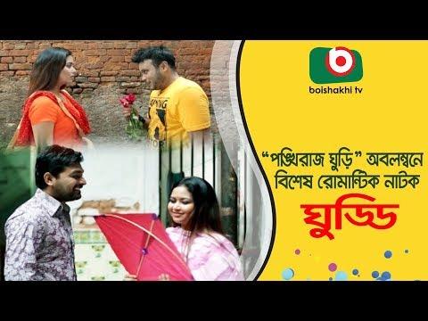 Eid Special Bangla Romantic Comedy Natok | Ghuddi | Mishu Sabbir, sayed Babu, Vabna | Eid Natok 2017