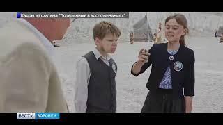 Вести Воронеж о фильме Потерянные в воспоминаниях