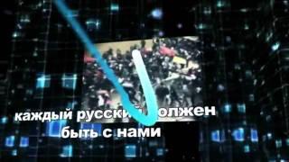 Официальный трейлер организаторов «Русский марша»