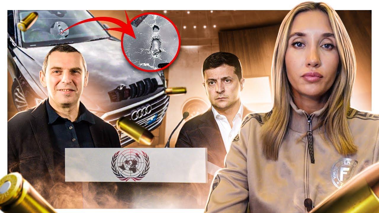 Покушение на Шефира и выступление ЗЕ в Генассамблее ООН