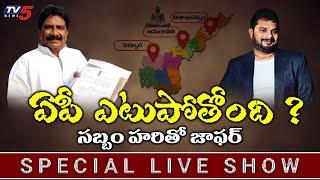 LIVE: TV5 Jaffer With Sabbam Hari   Special LIVE Show   AP Capital   TV5