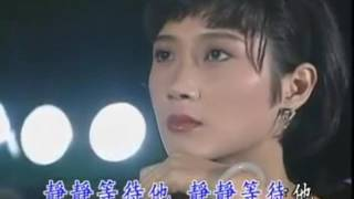 江蕙 - 夜半路燈 [金碟豹Edition]