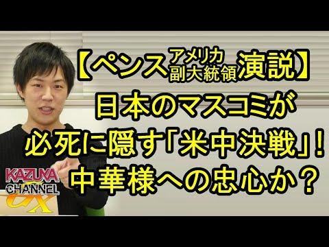 日本のマスコミが必死で隠す「米中決戦」!トンチンカンな報道はアノ国への忠義?
