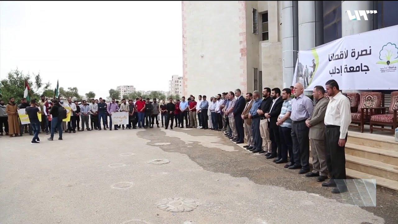 وقفة تضامنية في جامعة إدلب دعما لصمود المقدسيين