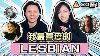 【我最喜愛的Lesbian大賽】我們的擇偶理想型!?啊Ming變成痴漢了🤯..... // GFvsGF