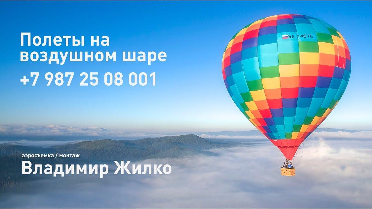 становятся поздравление путешествие на воздушном шаре своём официальном