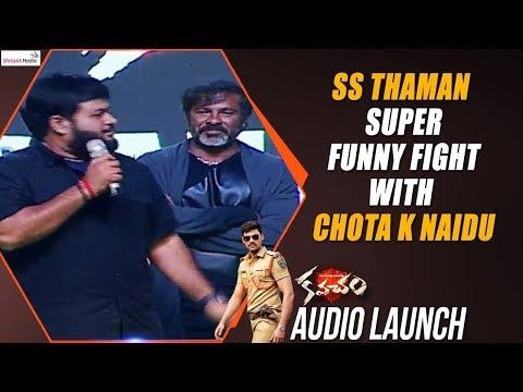 SS Thaman Super Funny Fight With Chota K Naidu @ Kavacham Audio Launch