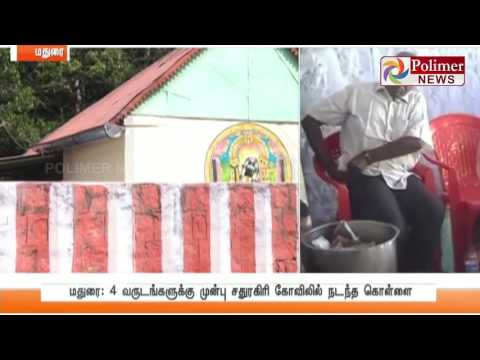 Madurai : 2 Lakh Temple Money was stolen during counting - video caught on CCTV | Polimer News