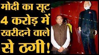 ठगाए गए PM Narendra Modi का नाम लिखा suit ख़रीदने वाले Lalji Patel