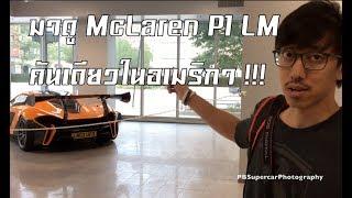 คนไทยคนเเรกที่ได้ยลโฉม McLaren P1 LM คันเดียวในอเมริกา!!!