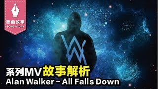 Alan Walker - All Falls Down (ft. Noah Cyrus) |MV故事解析&歌曲背後的故事#30