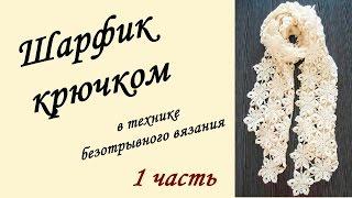 ШАРФ - ПАЛАНТИН КРЮЧКОМ в технике безотрывного вязания ( 1 часть) Crochet Scarf