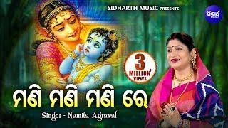 MANI MANI MANI RE MO NILAMANI   Odia Krushna Bhajan by Namita Agrawal   Sidharth Bhakti