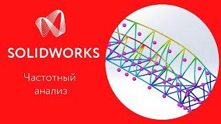 SOLIDWORKS Simulation: Урок 2. Частотный анализ