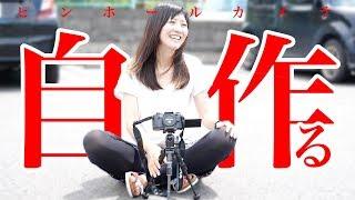 【自由研究】ピンホールカメラをミラーレス一眼で作ろう【ともよ。】
