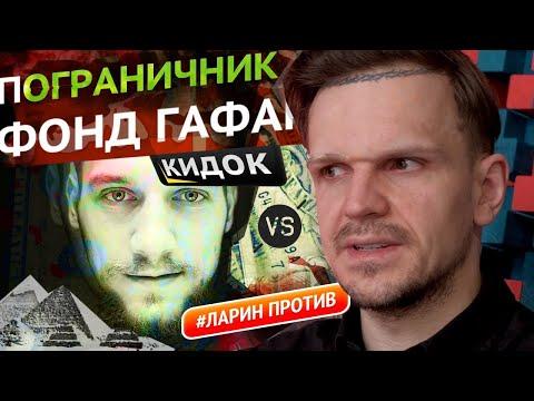 ЛАРИН ПРОТИВ — ПОГРАНИЧНИК (фонд Гафаров и Партнеры)