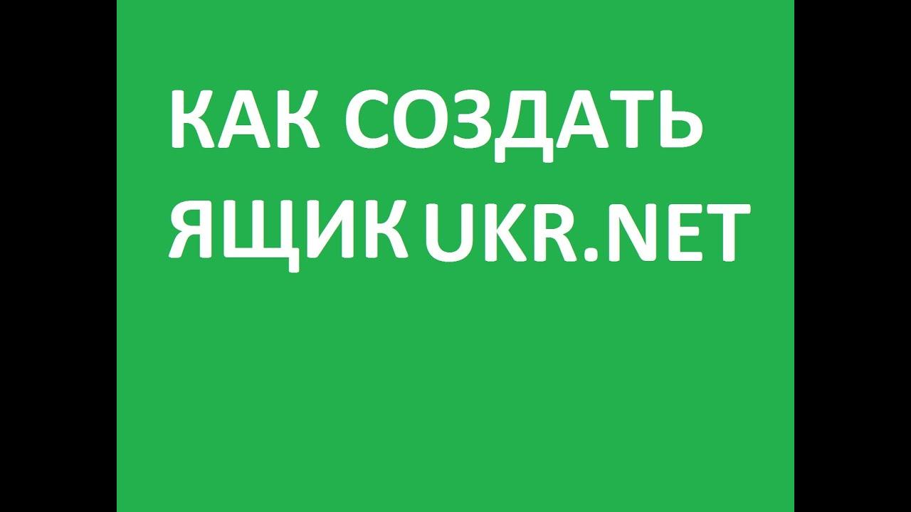 ukr net