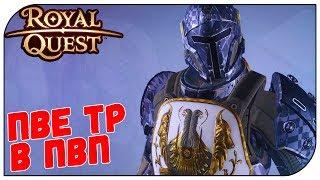 Royal Quest  ПВЕ ТР нагнул в ПВП новый формат