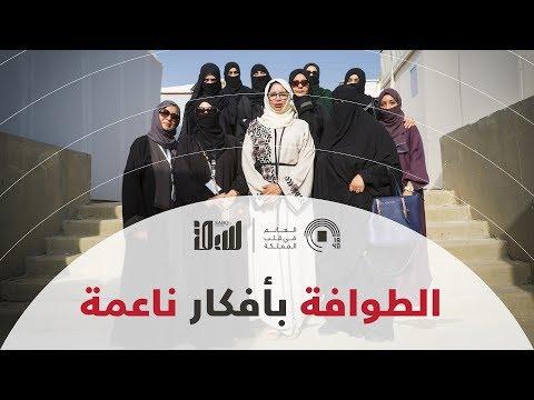 تمكين المرأة يطال #حج1440 .. أول عضو مجلس إدارة في المؤسسة الأهلية لمطوفي حجاج الدول العربية.. تتحدث عن ذلك