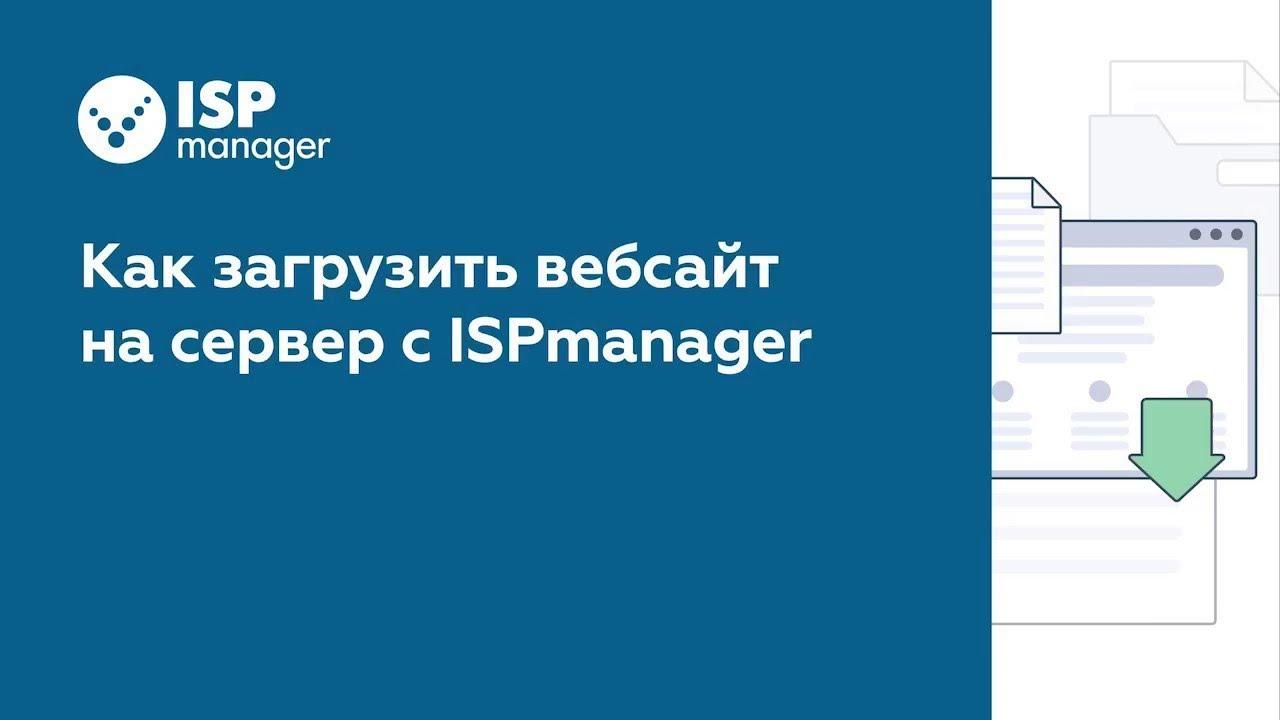 Как загрузить сайт на хостинг ispmanager снизить нагрузку на cpu на хостинге