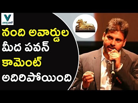 Pawan Kalyan Strong Comments On Nandi Awards - Vaartha Vaani