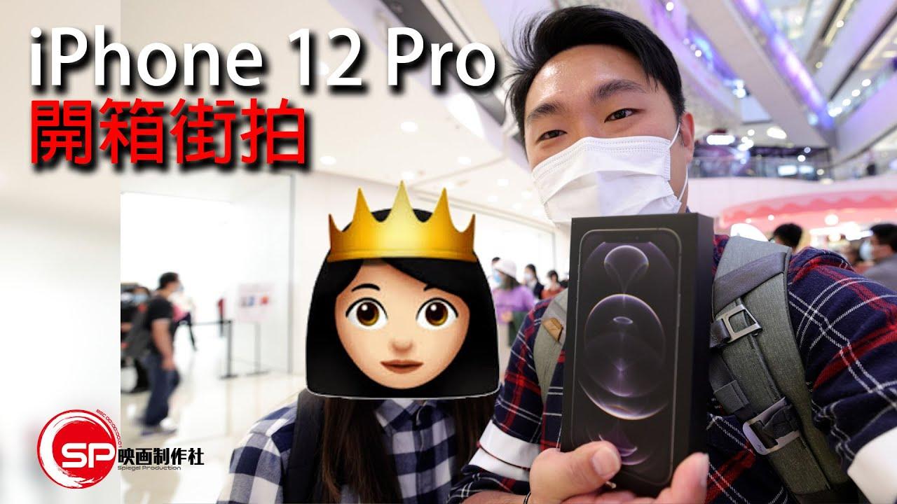 iPhone 12 Pro 開箱實拍 #廣東話 #攝影 #apple #隨拍