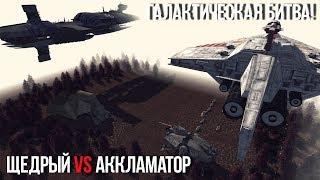 ГАЛАКТИЧЕСКАЯ БИТВА! АККЛАМАТОР VS ЩЕДРЫЙ   Men Of War Star Wars   ЗАРИСОВКИ #51