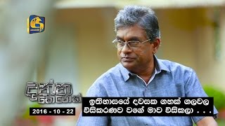 Danna Kenek - Interview with Rathna Sri Wijesinghe - 22nd October 2016