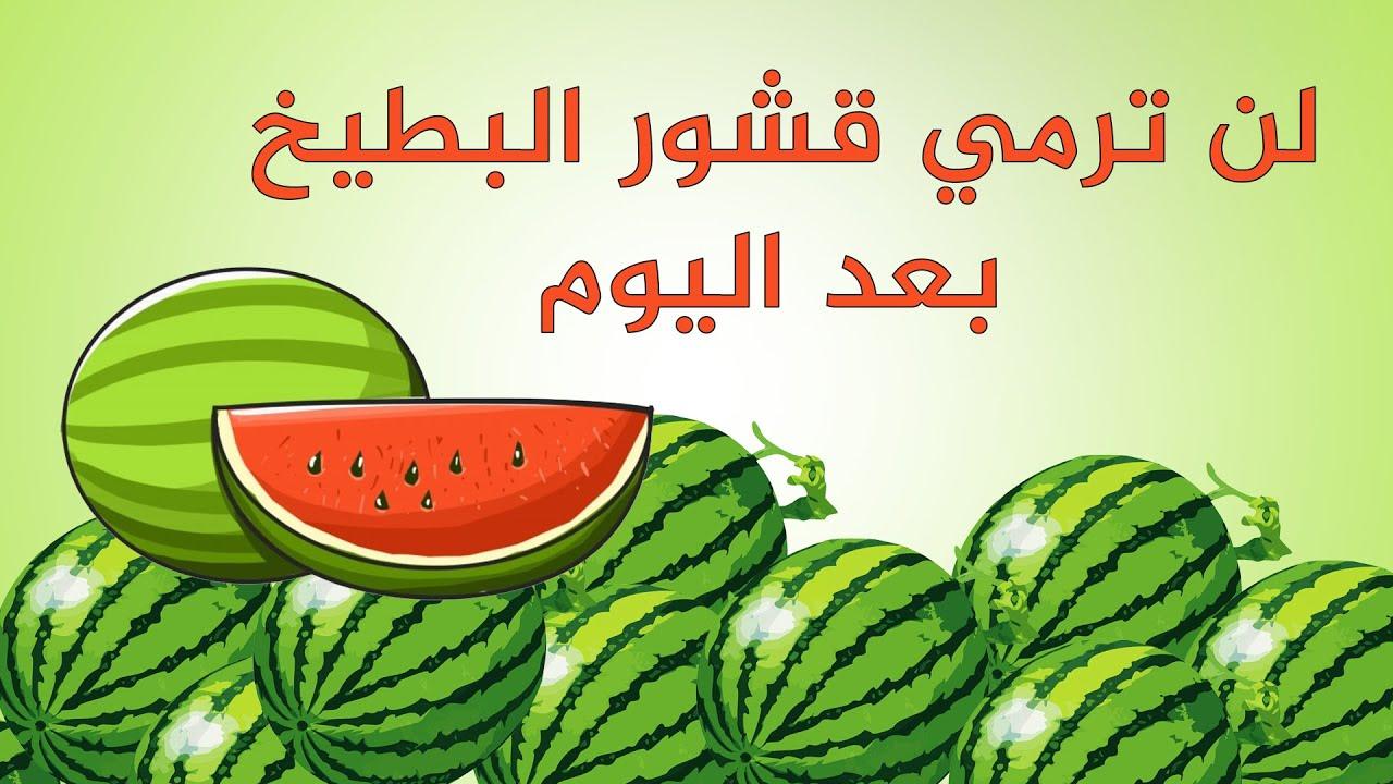 لن ترمي قشور البطيخ بعد اليوم والسبب أن فوائد قشر البطيخ كنز يجهله الكثيرون Youtube