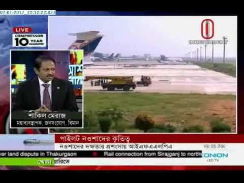 Ashar Bangladesh, 07 January 2017
