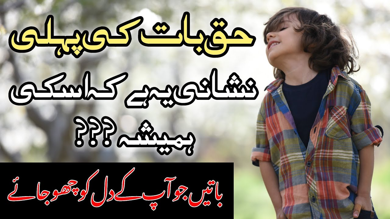 Motivational Quotes in Urdu   Heart Touching Quotes   Best ...