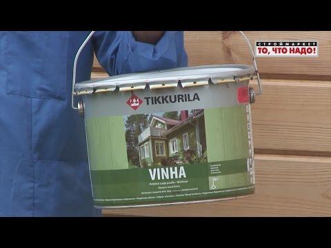 TIKKURILA Винха - фасадная краска для дерева, защита для дерева, краска по дереву для наружных работ