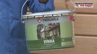 TIKKURILA Винха - фасадная краска для дерева, защита для дерева, краска по дереву для наружных работ(Строймаркет